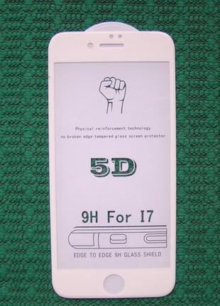 Защитное стекло 5d белое на айфон 7 iphone 3d 10d