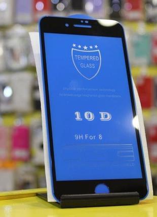 Защитное стекло 10d черное на iphone 8 айфон 5d 3d