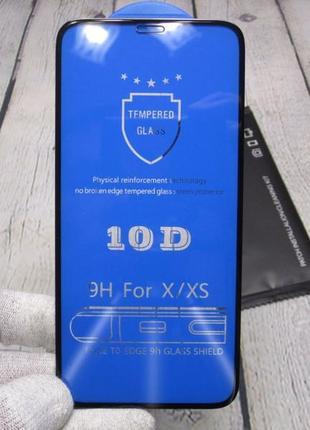 Защитное стекло 10d на iphone x, xs, 10, 10s для айфон 3d 5d