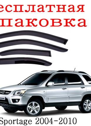 Дефлекторы окон Kia Sportage 2004 - 2010 ветровики
