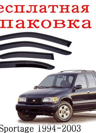 Дефлекторы окон Kia Sportage 1994 - 2003 ветровики