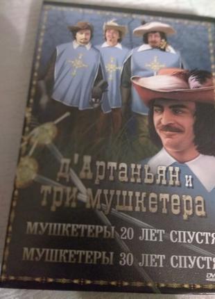 DVD д'Артаньян и три мушкетера СССР 3 сезона новый диск