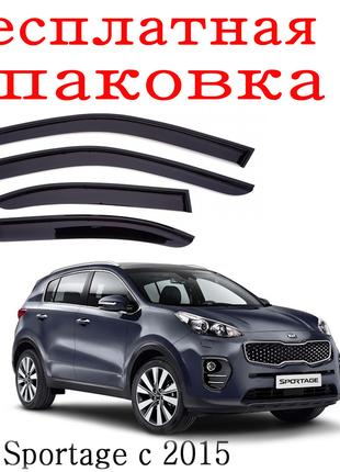 Дефлекторы окон Kia Sportage с 2015 ветровики