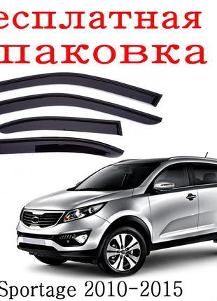 Дефлекторы окон Kia Sportage 2010 - 2015 ветровики