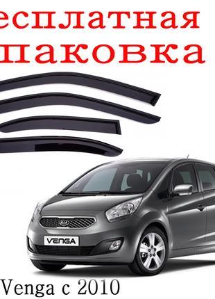 Дефлекторы окон Kia Venga с 2010 ветровики