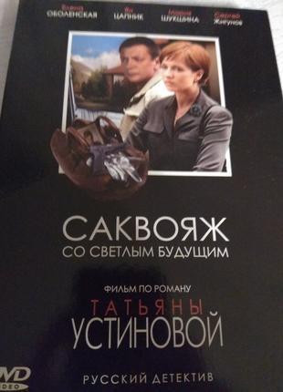 DVD детектив Т.Устиновой Саквояж со светлым будущим