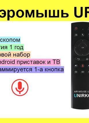 Аэромышь UR1 UNIRKO голосовой пульт, аэро мышь, т2, g10, g20, g50