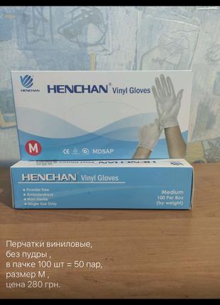 Перчатки виниловые, 100 шт. = 50 пар, размер М, без пудры.