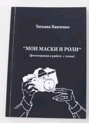 """Книга """"Мои маски и роли"""" (Фототерапия в работе с телом)"""
