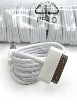 USB кабель для на iPhone 4/4s