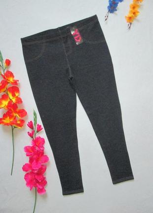 Суперовые стрейчевые подростковые лосины леггинсы под джинс yd...