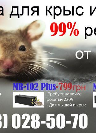 Электронная Крысоловка Мышеловка 99% результат Капкан для крыс