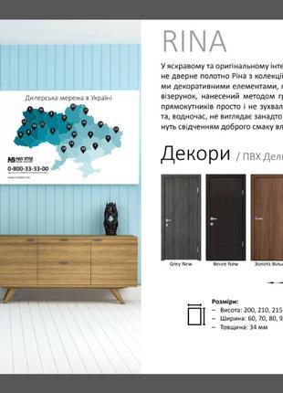 Двері Рина Новий Стиль