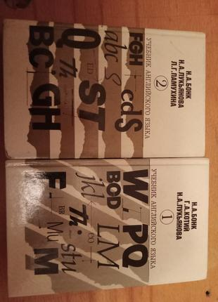 Учебник английского языка (комплект из 2 книг) Бонк Н., Лукьянова