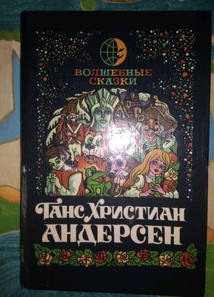 Книга детская Андерсен сказки