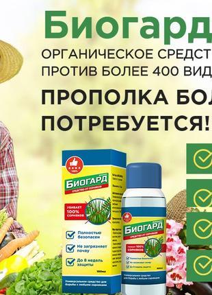 БиоГард защита от сорняков! Биогербицид средство для защиты на ог