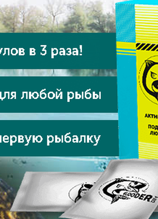 Dry Blooder - активатор клева с феромонами  для рыбалки  приманка