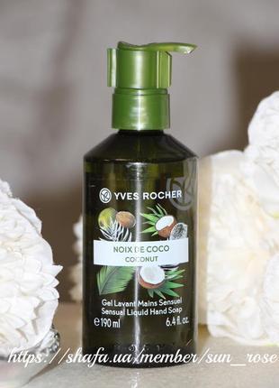 Жидкое мыло для рук кокосовый орех  ив роше