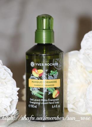 Жидкое мыло для рук манго – кориандр ив роше