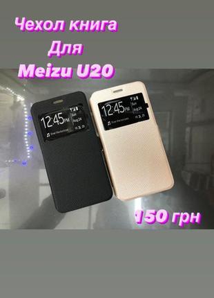 Чехол книга для Meizu U20