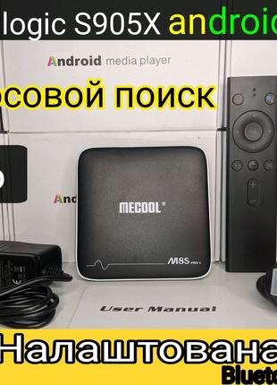 Смарт приставка MECOOL M8S PRO  Smart TV BOX X96 Голосовой поиск