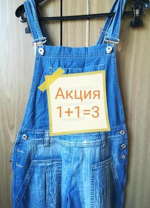 Распродажа акция 1+1=3 джинсовый комбинезон можно для беременных