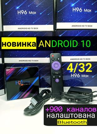 H96MAX 4/32 Android 10 ATV Смарт приставка  smart tv x96 wifi 5G