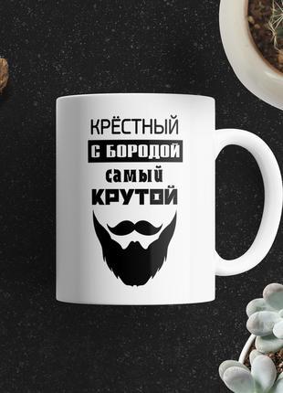 Кружка Креёстный с бородой