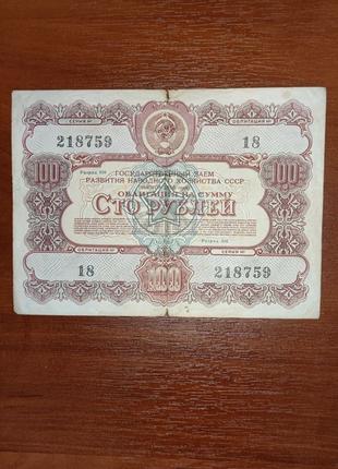 Облігація СССР на 100 рублів