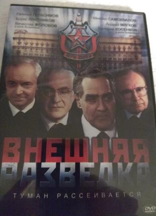 DVD Шпионский сериал ВНЕШНЯЯ РАЗВЕДКА новый