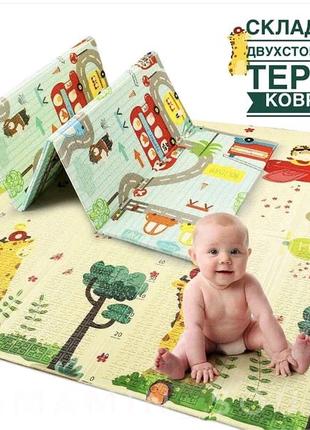 Детский коврик Теплый пол складной двухсторонний термоковрик