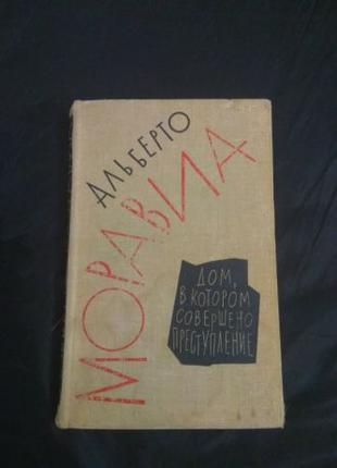 Книга Альберто Моравиа 1964 Дом, в котором совершено преступление