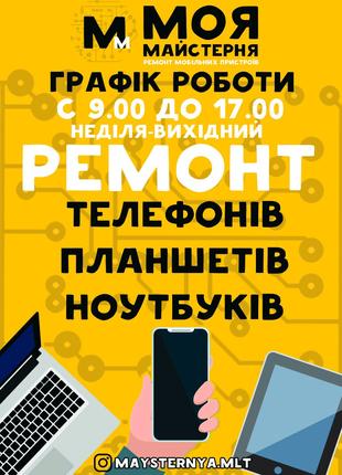 Ремонт телефонов , планшетов, ноутбуков
