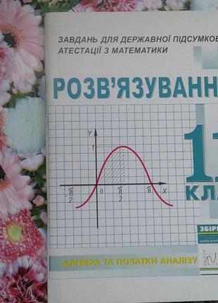 """Розв""""язування завдань з математики 11 клас(кононенко с.а)"""