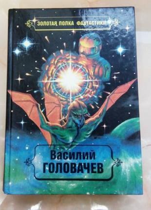 Книга Василий Головачев том 1 Золотая Полка Фантастики