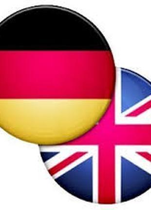 Репетитор немецкого и английского языков