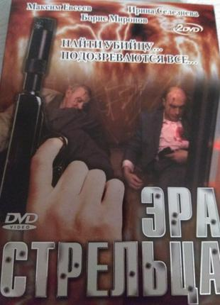DVD Сериал детектив-боевик ЭРА СТРЕЛЬЦА 2 диска