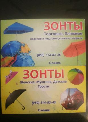 Зонт торговый,пляжный.