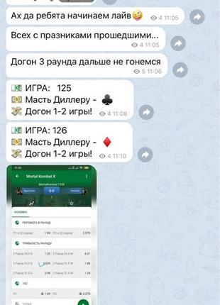 Телеграм канал на спорт