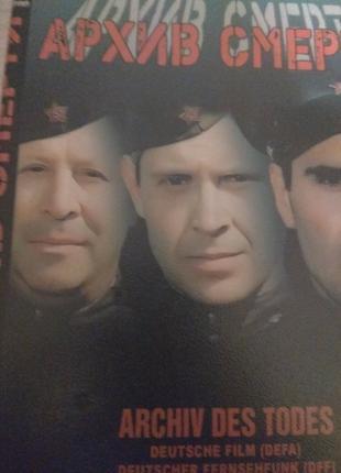 DVD Документально-военный АРХИВ СМЕРТИ