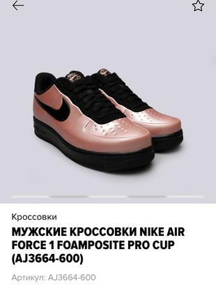 МУЖСКИЕ Кроссовки Nike Air Force 1 Foamposite Pro Cup