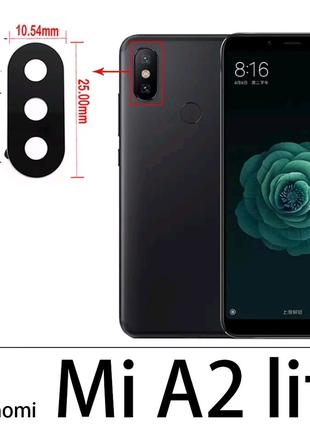 Стекло камеры Xiaomi Mi A2 Lite