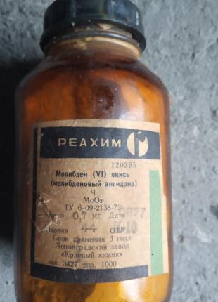 Оксид (iv) молибдена. ч.