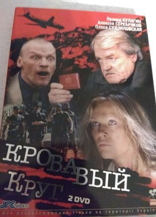 DVD Криминальный сериал лицензия КРОВАВЫЙ КРУГ 2 диска