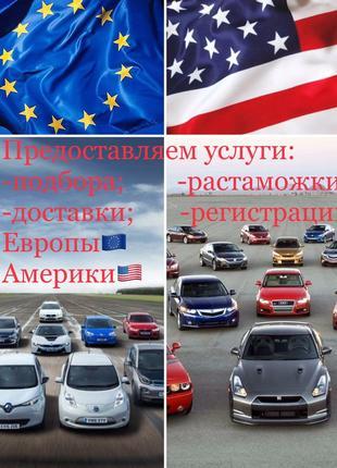 Услуги по подбору, доставке и регистрации авто из Европы и Америк