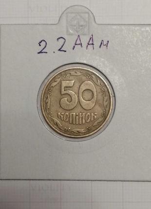 Монета Украины 50 копеек 1992г штамп 2.2ААм