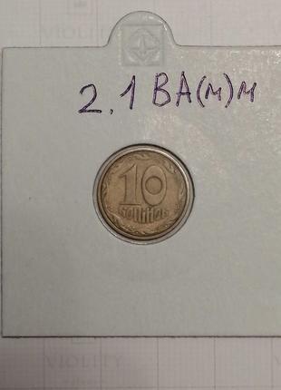 Монета Украины 10 копеек 1992г штамп 2.1 ВА (м)м