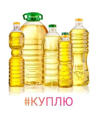 Подсолнечное масло рослинна олія