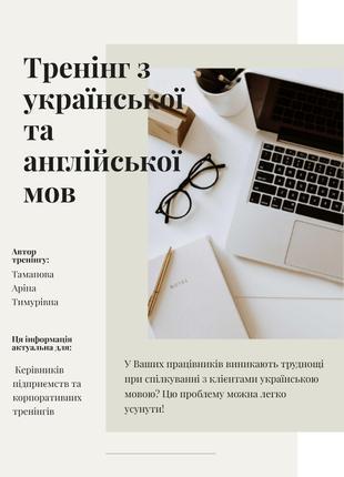Тренінг з української та англійської мов
