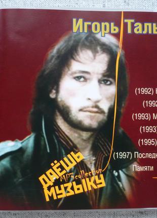 Mp3 Игорь Тальков (1992-1997)
